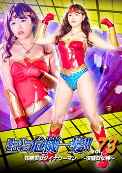 【浜崎真緒動画】スーパーヒロイン危機一髪!!Vol.73 -コスプレ