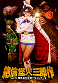 絶倫怪人三部作Vol.3 魔法美少女戦士フォンテーヌ