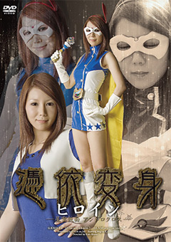 【風見渚動画】憑依変身ヒロイン-星雲仮面アンドロクロス -コスプレ