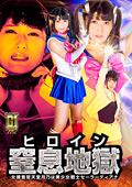 【G1】ヒロイン窒息地獄 美少女戦士セーラーディアナ