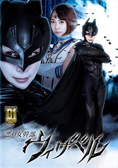 【橋本れいか動画】【G1】悪の女幹部ウィザベル -コスプレ