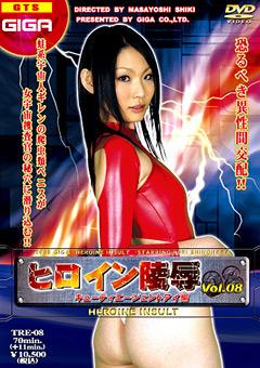 ヒロイン陥落vol.08 キューティーエージェントアイ編