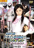 SUPERヒロイン絶対絶命vol.20 アースホワイト