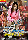 SUPERヒロイン絶対絶命!! Vol.19 モータルセイザー
