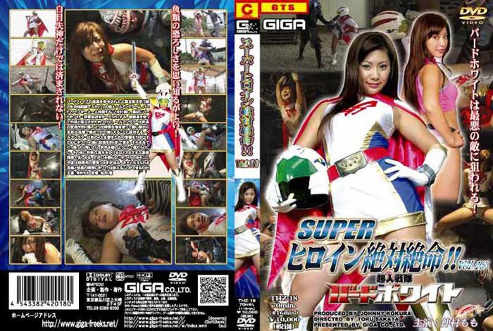 スーパーヒロイン絶対絶命!! Vol.18