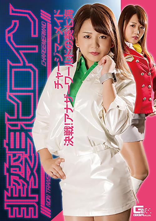 IdolLAB | giga-2398 非変身ヒロイン チャージマーメイド