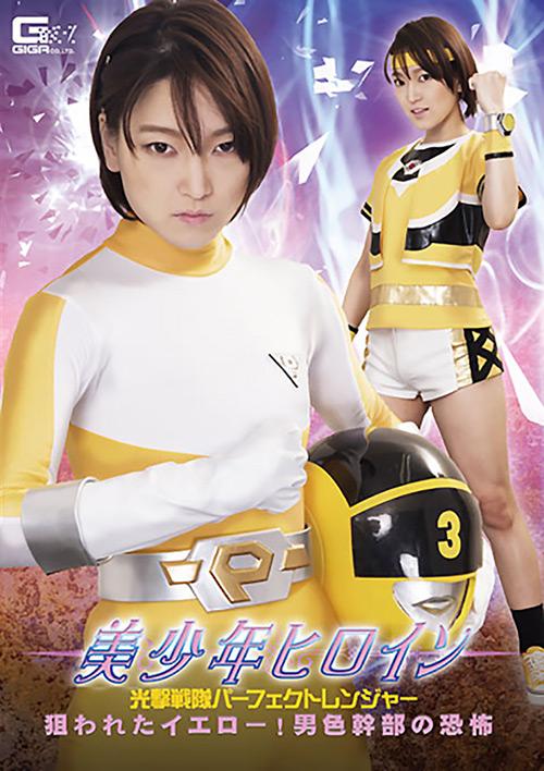 美少年ヒロイン 光撃戦隊パーフェクトレンジャー:星あめり