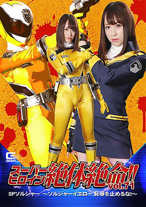 IdolLAB   giga-2467 スーパーヒロイン絶体絶命!!Vol.71