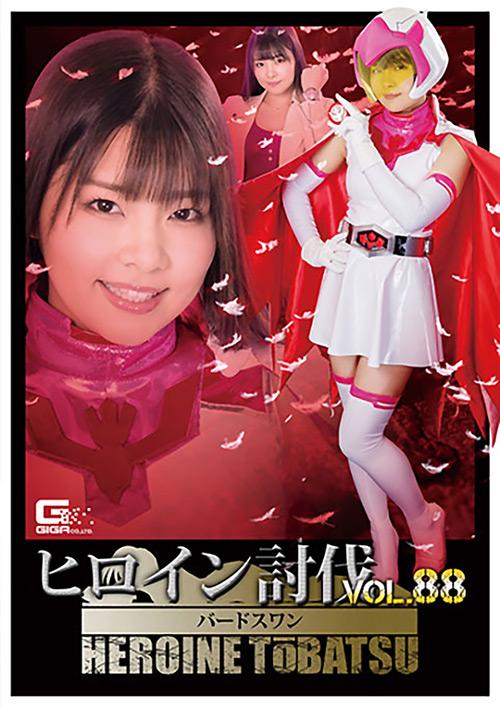 IdolLAB   giga-2510 ヒロイン討伐Vol.88 忍鳥人バードフォース バードスワン