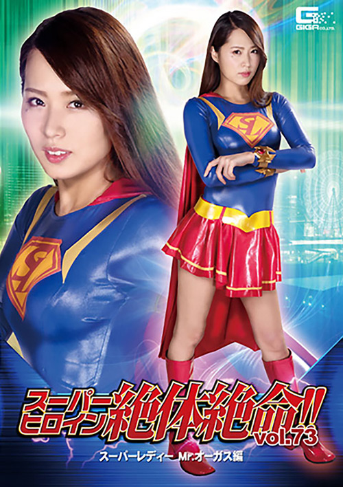 スーパーヒロイン絶体絶命!!Vol.73
