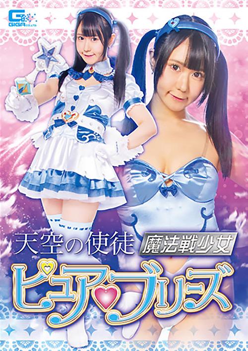 IdolLAB | giga-2529 天空の使徒 魔法戦少女ピュアブリーズ