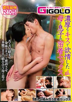 濃厚なキスで欲情した母と息子の密着セックス