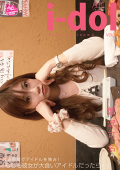 月刊 i-DOL VOL.7 「もしも彼女が大食いアイドルだったら…」 蟹沢可名
