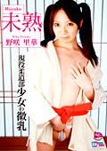 未熟 野咲里華 現役柔道部少女の微乳