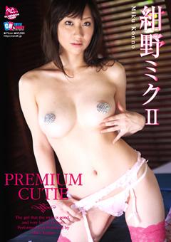 PREMIUM CUTIE 紺野ミク2
