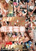 エロカワ系ギャル痴漢電車 Vol.2