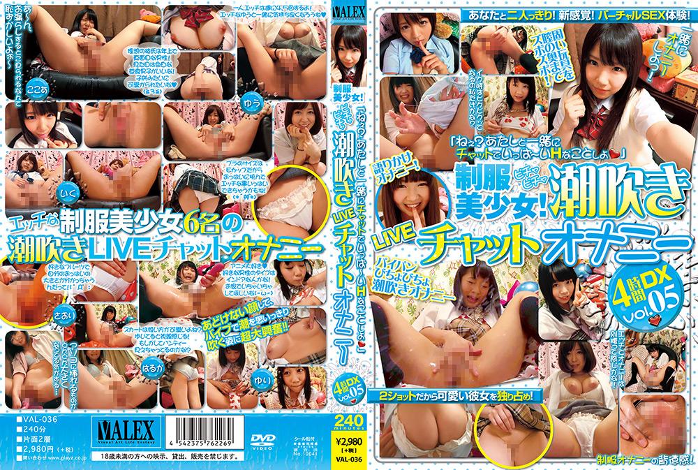 ピチャピチャ潮吹きLIVEチャットオナニー4時間DX vol.05