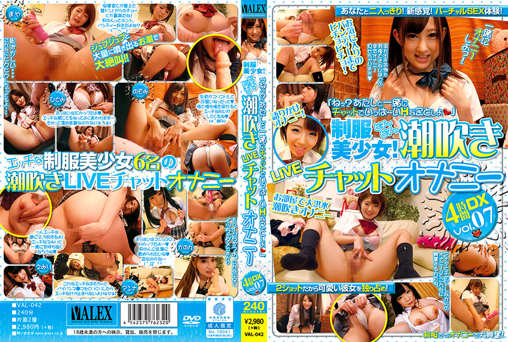 ピチャピチャ潮吹きLIVEチャットオナニー4時間DX vol.07
