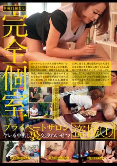 【盗撮動画】完全個室プライベートサロン1