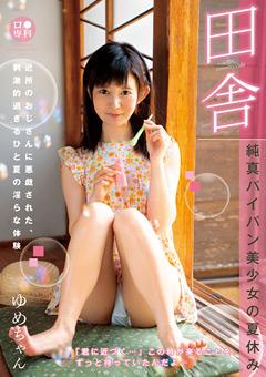 「ロ●専科 田舎純真パイパン美少女の夏休み ゆめちゃん」のパッケージ画像
