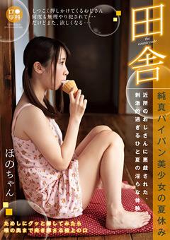 「ロ●専科 田舎純真パイパン美少女の夏休み ほのちゃん」のパッケージ画像