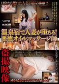 温泉宿で人妻が堕ちる悪徳オイルマッサージ師 盗撮映像
