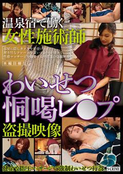 【盗撮動画】温泉宿で働く女性施術師わいせつ恫喝レ●プ盗撮映像