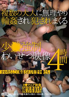 複数の大人に無理やり輪姦され犯されまくる少●強制わいせつ映像 4時間