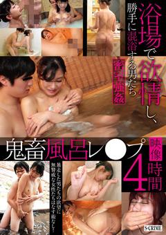 【シチュエーション動画】勝手に混浴する男たち鬼畜風呂レ●プ映像4時間