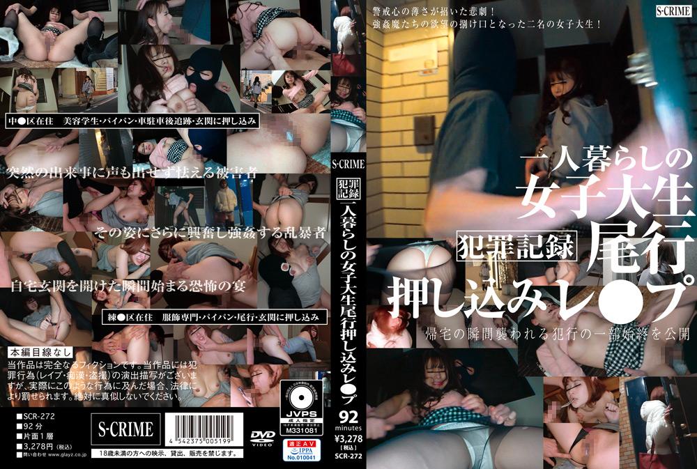 犯罪記録 一人暮らしの女子大生 尾行押し込みレ●プ パッケージ画像