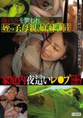 寝込みを襲われ犯される 家庭内夜這いレ●プ投稿映像