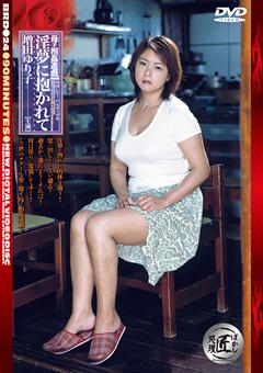 母子相姦遊戯 淫夢に抱かれて 増田ゆり子