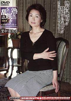 熟女咲き乱れ 淫猥マダムの宴 vol.6