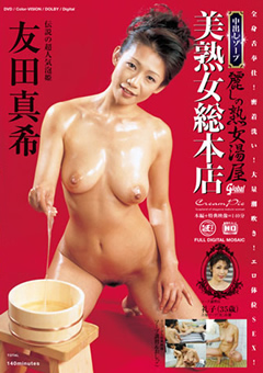 中出しソープ 麗しの熟女湯屋 美熟女総本店 友田真希