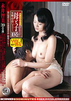 近親相姦遊戯 母と子 10巻 永井智美