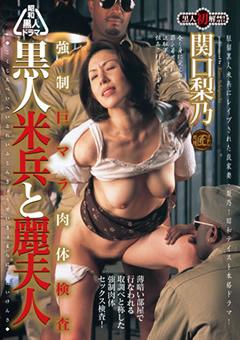 昭和黒人ドラマ 黒人米兵と麗夫人 関口梨乃