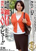 秋田県東地区で働く銀行員・沙代43歳がAVデビュー
