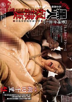 緊縛中出し 黒人奴隷妻 完全崩壊 翔田千里 44歳