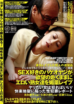 SEX好きのハゲオヤジがエロい熟女達を媚薬レイプ