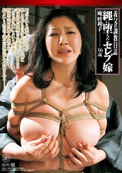 義父の調教日誌 縄に堕ちたセレブ嫁 庵叶和子 46歳