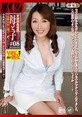 背徳相姦遊戯 母と子 #08 美原ゆうこ 46歳