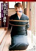 未亡人奴隷・寿恵 義父と息子に調教されて… 矢部寿恵
