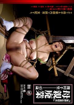 『緊縛近親相姦』 母親廃業 翔田千里