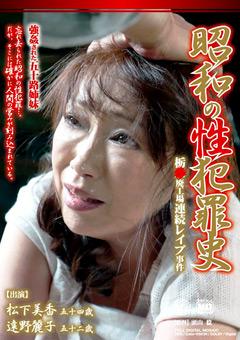 昭和の性犯罪史 栃●廃工場連続レイプ事件