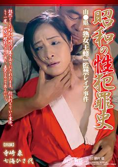 昭和の性犯罪史 山●県「熟女王蜂」監禁レイプ事件