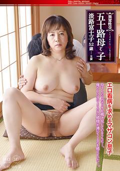 異常性交 五十路母と子 淡路富士子