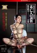 『偏執的性交強要・緊縛相姦』 未亡人飼育調教 和泉紫乃