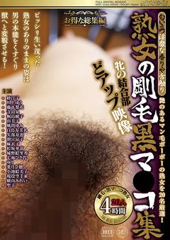 匂い立つ淫靡な香りや舌触り 熟女の剛毛黒マ●コ集 牝の結合部どアップ映像