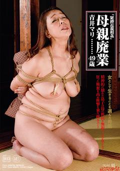 『緊縛近親相姦』 母親廃業 青井マリ
