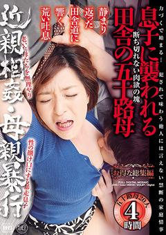 近親相姦・母親暴行 息子に襲われる田舎の五十路母…》人妻・熟女H動画|奧の淫
